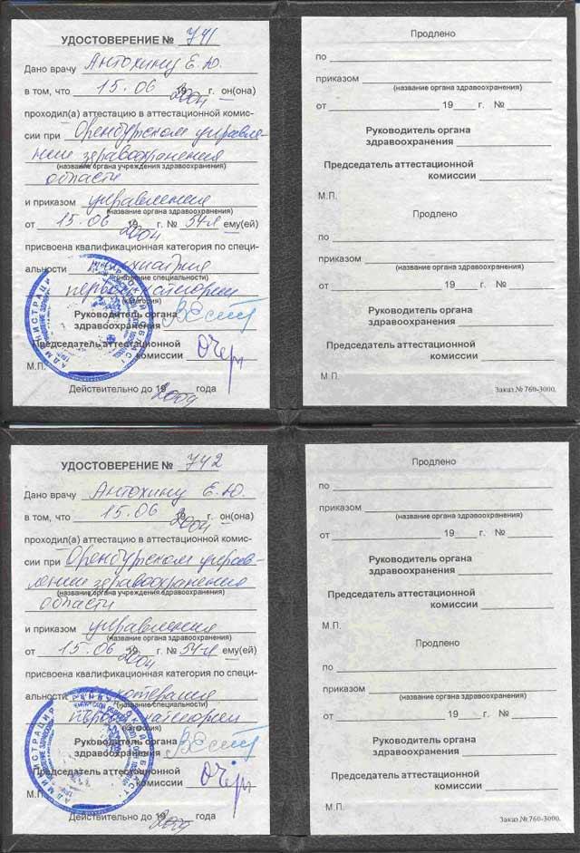 Сертификат врача-психотерапевта и категория врача-психотерапевта Антохина Е.Ю.
