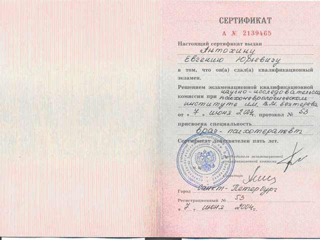Сертификат врача-психотерапевта и категория врача-психотерапевта Антохина Е.Ю.-2