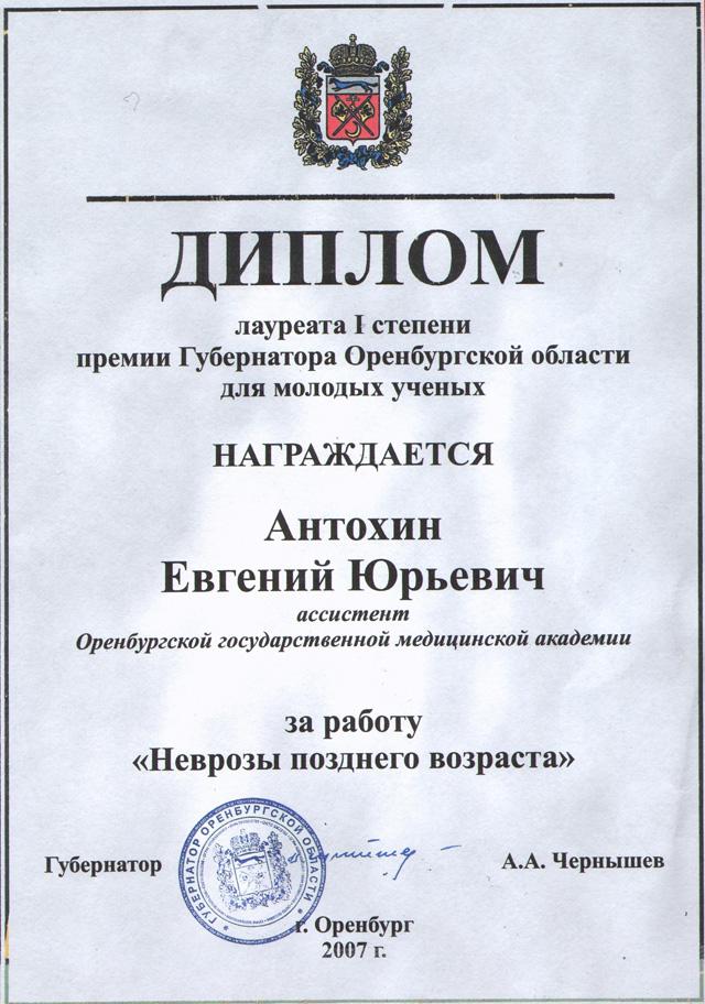 Диплом лауреата 1 степени губернатора Оренбургской области для молодых ученых