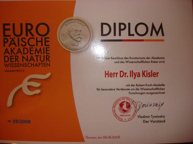 Диплом о вручении медали Коха за особый вклад в развитие европейской науки. Торжественно вручен доктору Кислеру И.А. Ганновер, 6 июня 2008г.