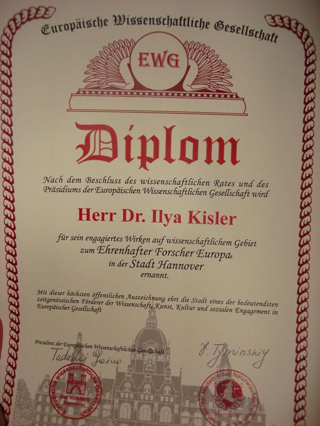 Диплом почетного исследователя Европы от Европейской Академии Естественных наук. Вручен Кислеру И.А., Ганновер, 6.06.2008г.