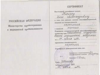 Сертификат нарколога Кислера И.А от 1999 года