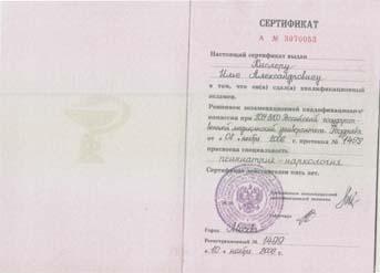 Сертификат психиатра-нарколога Кислера И.А. от 2006 года. Москва