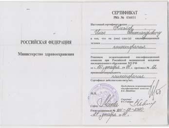 Сертификат психотерапевта Кислера И.А.