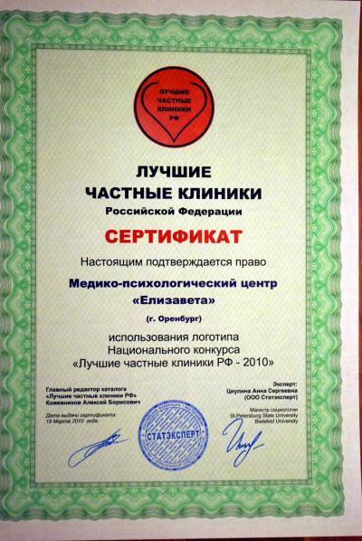"""Сертификат использования логотипа Национального конкурса """"Лучшие частные клиники РФ - 2010"""""""
