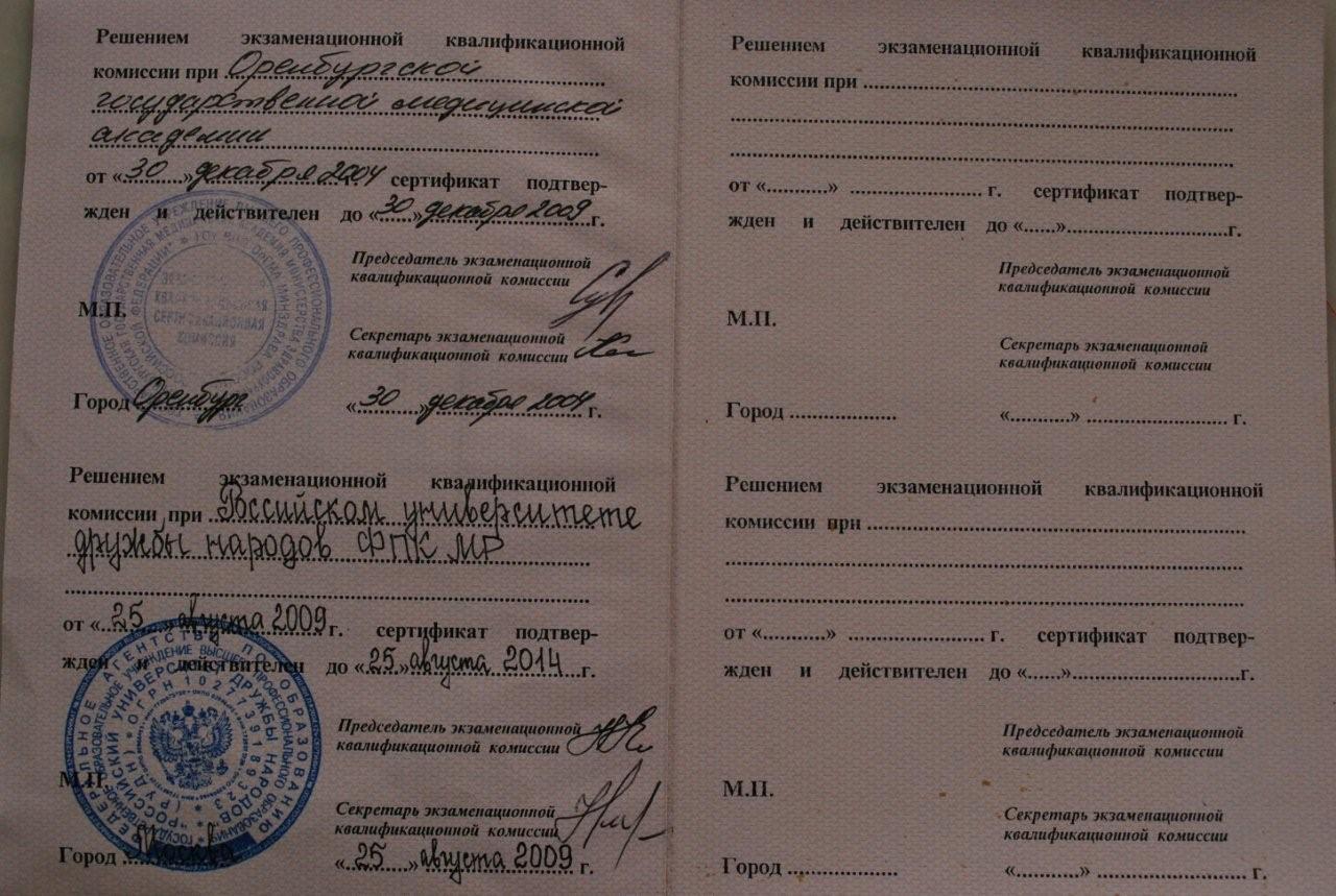 Запись о продлении сертификата психотерапевта Кислера И.А.