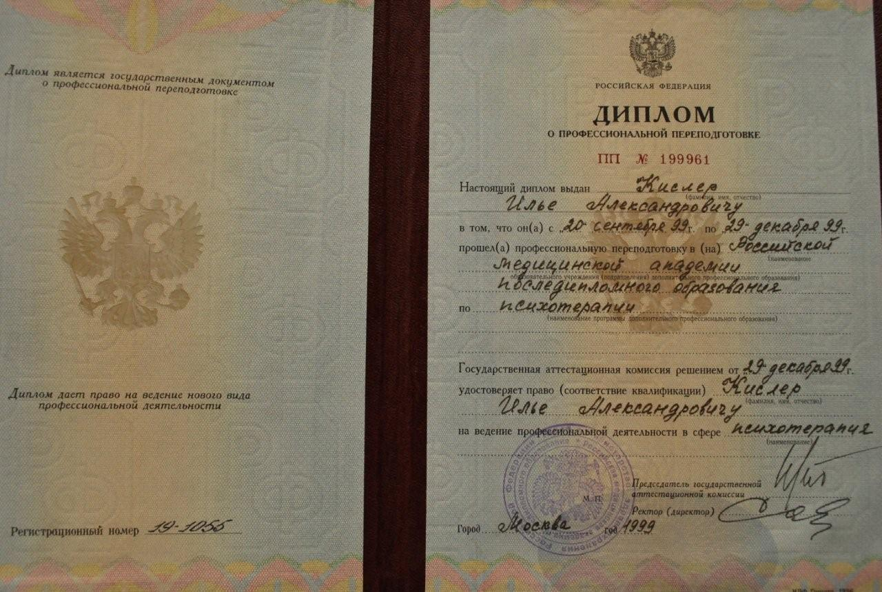 Диплом о профессиональной переподготовке Кислера И.А.