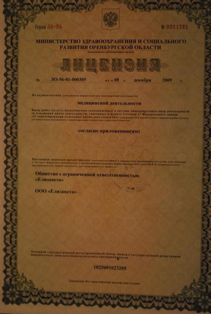Новая лицензия на медицинские услуги