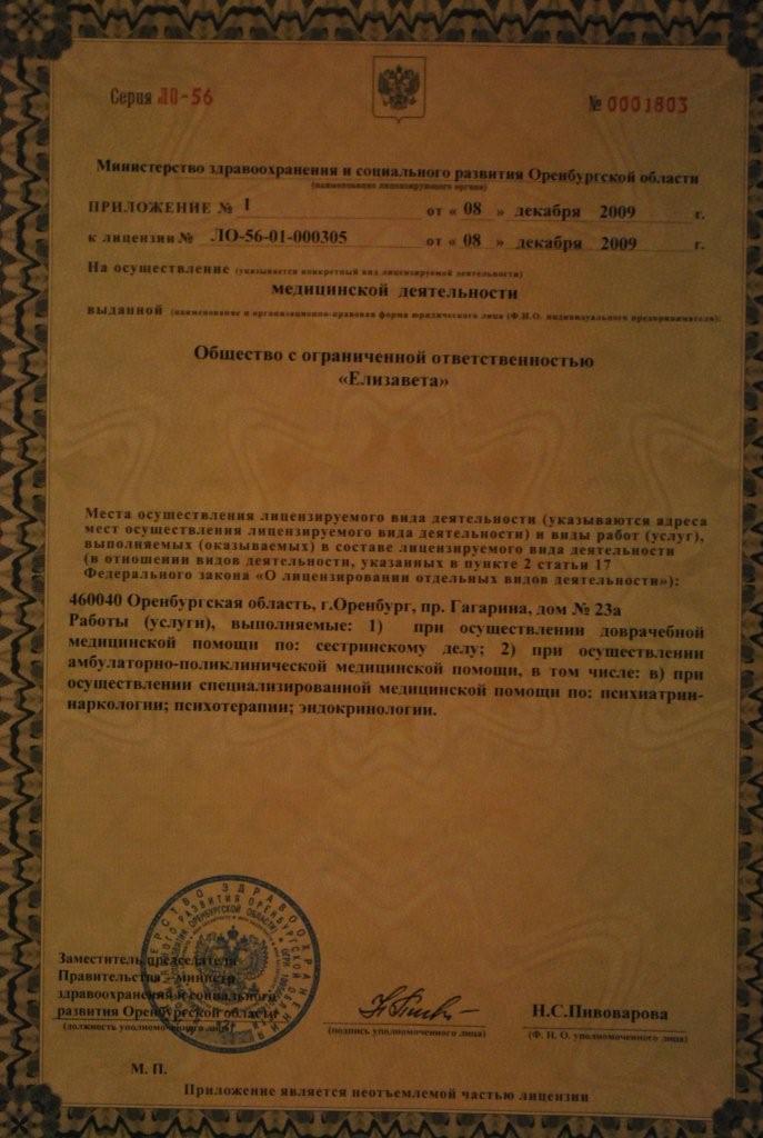 Приложение к новой медицинской лицензии