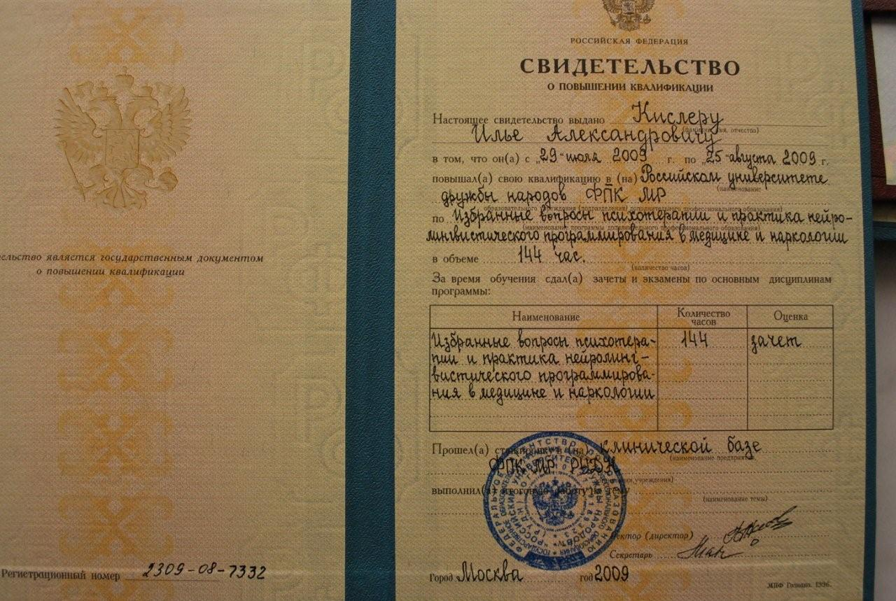 Свидетельство о повышении квалификации Кислера И.А.