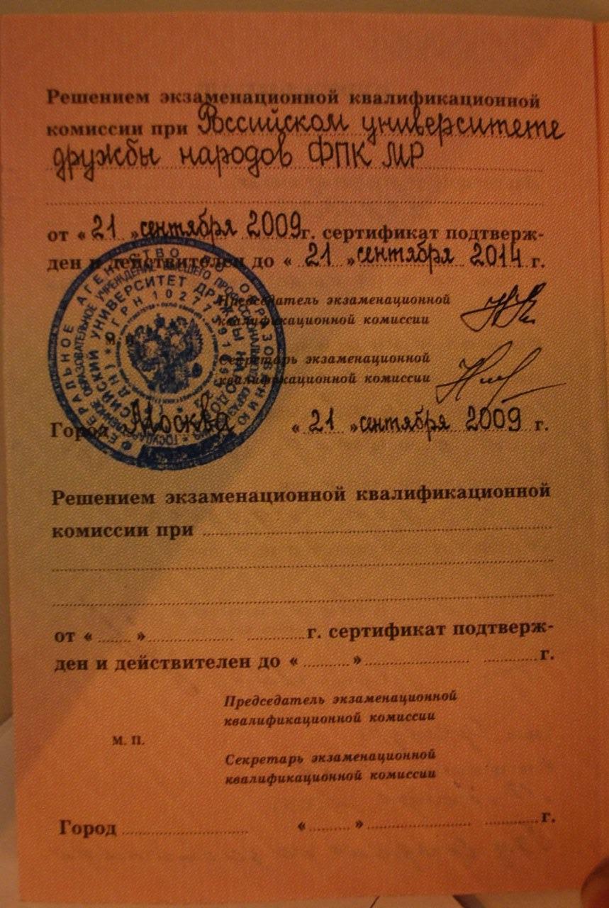 Сертификат психиатра-нарколога Павловой Л.А ( запись о продлении)