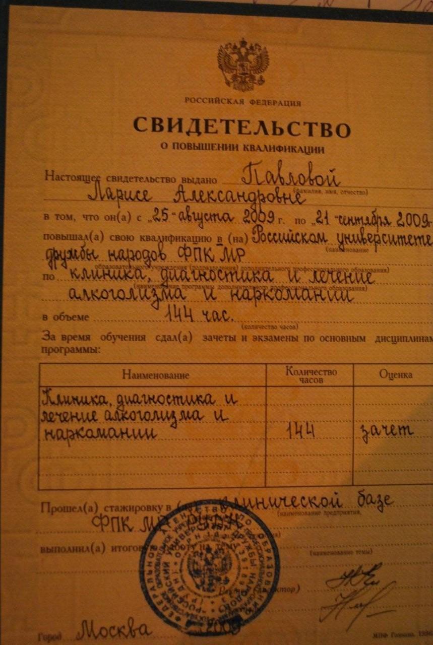 Свидетельство о повышении квалификации Павловой Л.А.