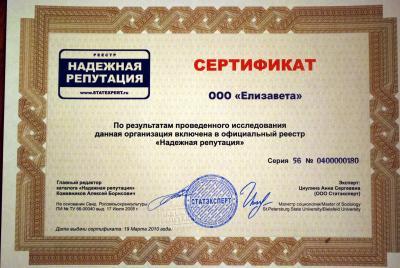 "Сертификат ""Надежная репутация"""