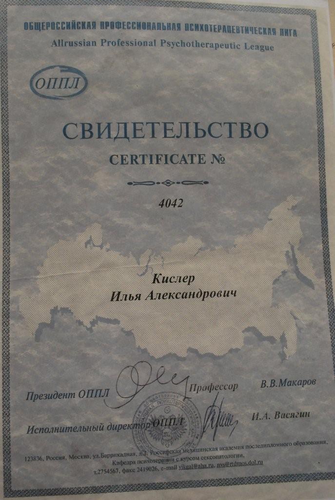 Свидетельство об участии в ОППЛ Кислера И.А.