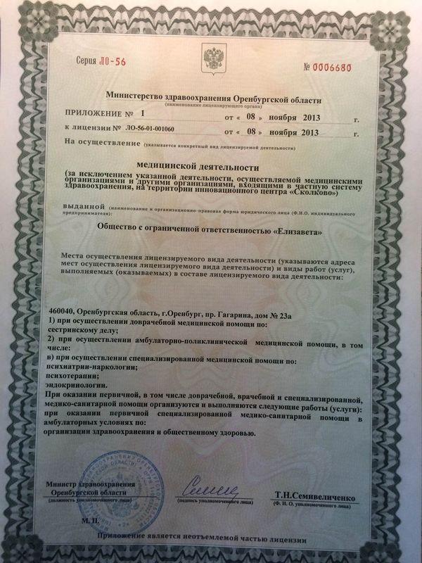 Лицензия министерства здравоохранения Оренбургской области - л.3