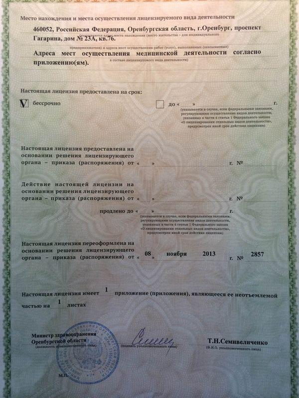 Лицензия министерства здравоохранения Оренбургской области - л.2