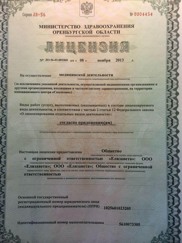 Лицензия министерства здравоохранения Оренбургской области - л.1